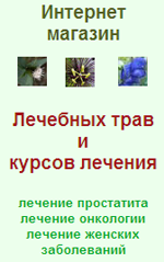 Древесная медицина, деревья-целители  Дерево издавна...